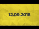 Игровые новости 12.09.2018
