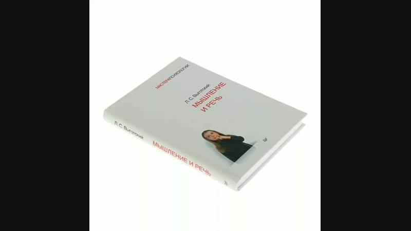Мышление и речь, глава 2, книга Л.С. Выготского
