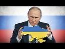 Путин нападает на Украину!Порошенко и ВСУ,НАТО и Донбасс.