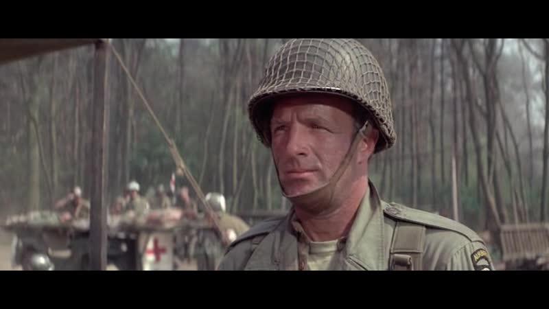 Мост слишком далеко - ( Военный, Драма, Исторический)*(США)*(1977)