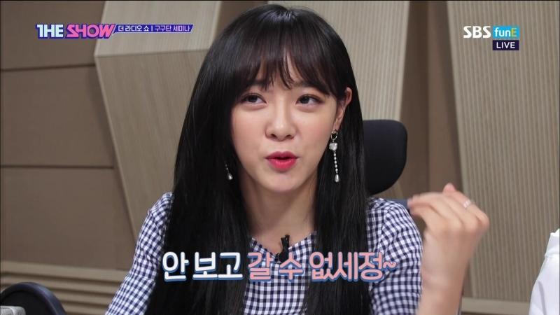 180710 gugudan SEMINA (구구단 세미나) - The Radio Show (더 라디오 쇼)