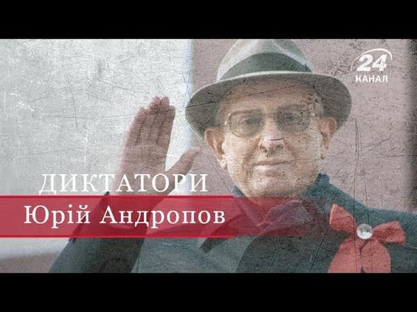 Юрій Андропов, Диктатори