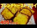 Kinoshita Yuka OoGui Eater Deep Fried French Toast