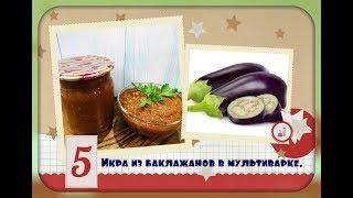 Икра из баклажанов в мультиварке / очень просто и вкусно/Eggplant caviar » Freewka.com - Смотреть онлайн в хорощем качестве