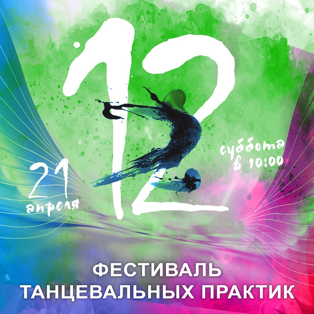 Афиша Нижний Новгород 12 - Фестиваль танцевальных практик