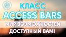 Класс Access Bars Мир - Возможностей доступный Вам!
