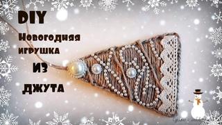 DIY Новогодняя елочка из джута,Ёлочные украшения Эко стиль своими руками/Christmas tree toy DIY