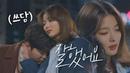 김유정(Kim You-jung), 윤균상(Yun Kyun Sang)의 ♥취중고백♥에 쓰담쓰담 애틋 칭찬 일단 뜨 441