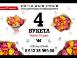 Розыгрыш 4 букетов по 25 роз @ Точкацветов 31.08.2018
