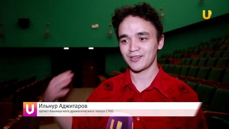 Новости UTV Закрытие XXVIII театрального сезона в СТКО