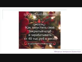 Вебинар -- Как создать свой Закрытый клуб ВКонтакте и зарабатывать от 40 тыс.руб. в месяц