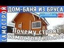 Дом своими руками - Большой обзор строительства дома бани из бруса и завышенные строителями цены