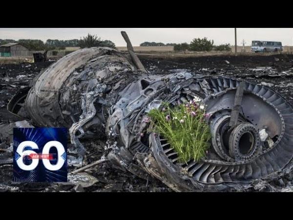 Минские соглашения и MH-17: лидеры ЕС снова обвинили Россию! 60 минут от 29.06.18