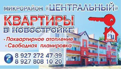 В центре города Барыш в микрорайоне «Центральный» продаются новые квартиры со свободной планировкой и поквартирным газовым отоплением.