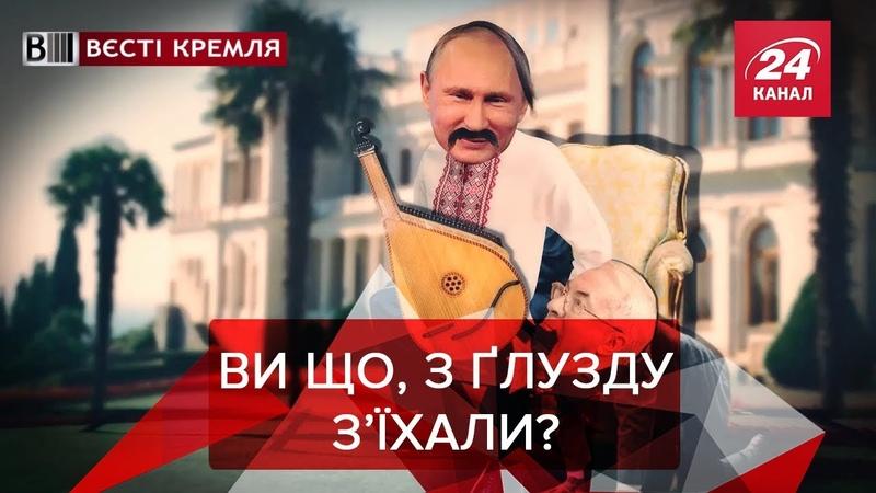 Азаров покусав Путіна, Вєсті Кремля, 19 березня 2019