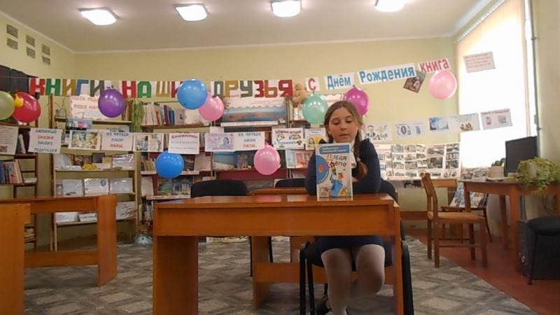 Реклама книги . Балатукова Лена - активный читатель и активист Оленевской библиотеки. DSCN1335[1]