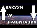 Почему атмосферу не втянуло в космический вакуум-spem--scscscrp