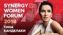 Тина Канделаки | Продюсер своей жизни | SYNERGY WOMEN FORUM 2018 | Университет СИНЕРГИЯ | SWF2018