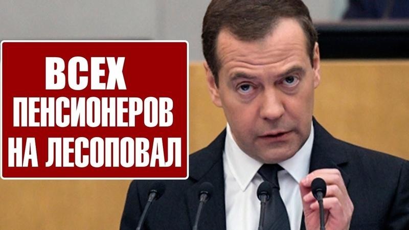 🆘 ПРАВИТЕЛЬСТВО ПРЕДЛОЖИЛО БУДУЩИМ ПЕНСИОНЕРАМ РАБОТУ НА ЛЕСОПОВАЛЕ / Путин Медведев