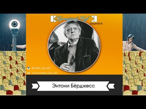 Лекция 76 Энтони Берджесс