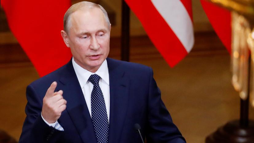 Путин поделился своим мнением о Трампе