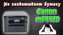 Canon MF 4410 не захватывает бумагу.Что делать?