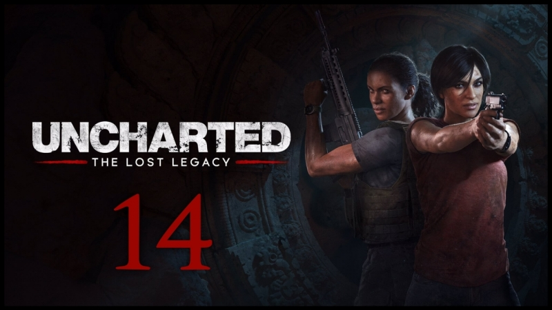 Uncharted: The Lost Legacy - 14 - Втроём веселее!