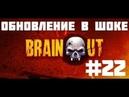 ОБНОВЛЕНИЕ ФРИПЛЕЯ В ШОКЕ Brain Out 22