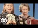 Проснись и пой. По пьесе М. Дьярфаша в постановке Александра Ширвиндта и Марка Захарова 1974