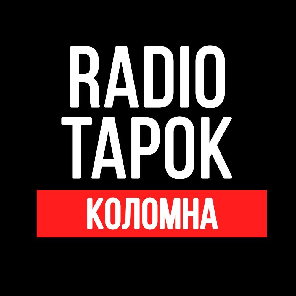 Афиша Коломна RADIO TAPOK / ХАММЕР Коломна / 02 декабря 2018