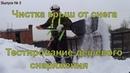 Страховочное снаряжение для чистки кровли с ограждением от снега Выпуск №3
