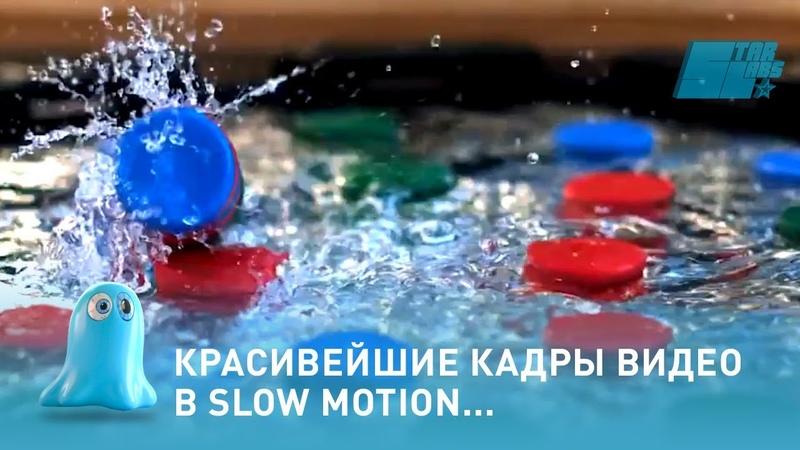 Красивейшие кадры видео в slow motion (слоу мо)