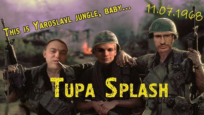Это Ярославские Джунгли, детка! | Tupa Splash