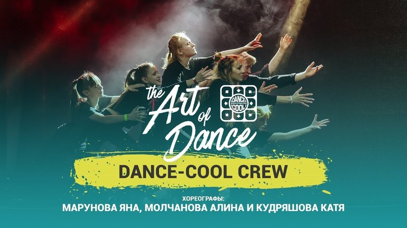 THE ART OF DANCE 2018 | Choreo by Marunova Yana , Molchanova Alina, Kudryashova Katya