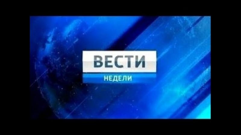 Вести недели с Дмитрием Киселевым 25.05.2014
