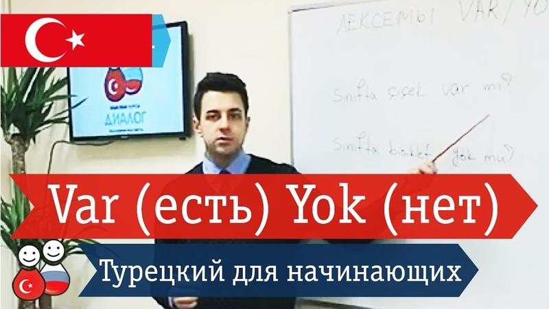 Слова ЕСТЬ (var) и НЕТ (yok) в турецком языке. Турецкий язык для начинающих. Уроки турецкого ДИАЛОГ
