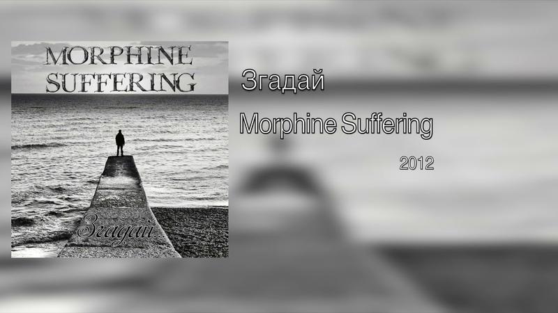 Morphine Suffering — Згадай (single) 2012
