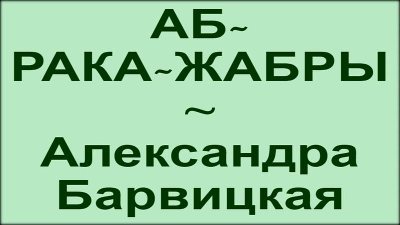 АБ-РАКА-ЖАБРЫ. Александра Барвицкая