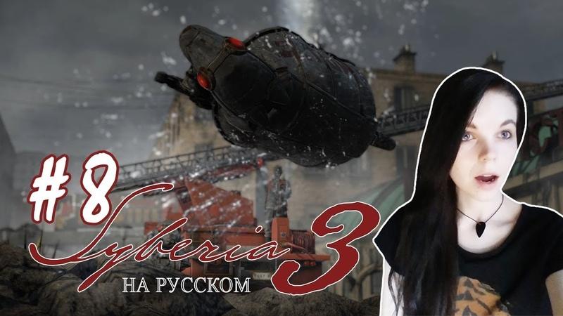 Двигаем многотонный корабль ✖ Syberia 3 8 Прохождение На Русском