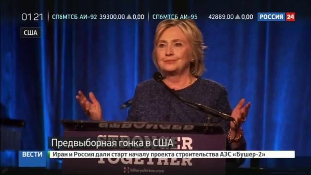 Новости на Россия 24 Клинтон обозвала сторонников Трампа гомофобами но потом извинилась