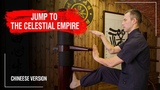 JUMP TO THE CELESTIAL EMPIRE. Foshan Wing Chun kungfu
