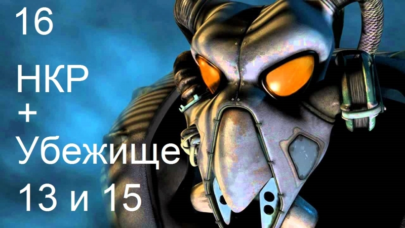 Fallout 2 Fixed Edition НКР NCR Убежище 13 и 15 Vault 13 15 Видео №16
