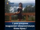 С днем рождения поздравляют обворожительную Юлию Юрову