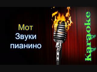 Мот - Звуки пианино ( караоке )