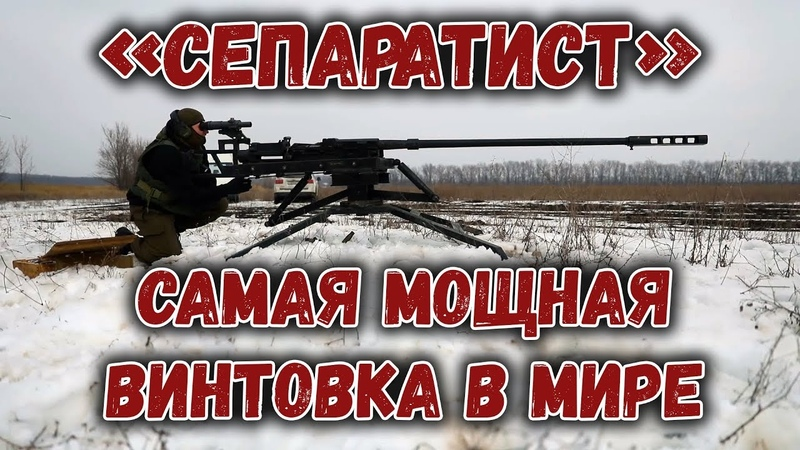 Сепаратист: самая мощная винтовка или как разобрать стену?