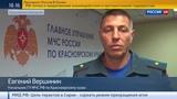 Новости на Россия 24 Авария на
