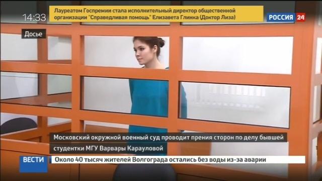 Новости на Россия 24 • Для Варвары Карауловой прокурор требует 5 лет колонии