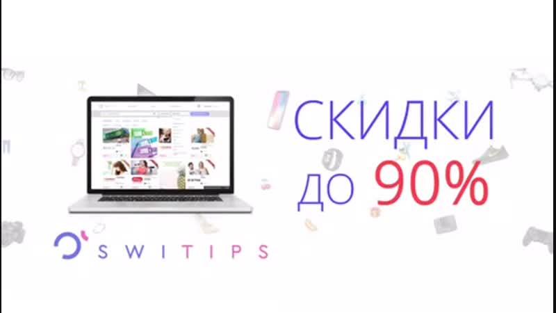 Как стать клиентом кэшбэк-платформы SWITIPS?