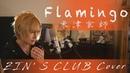 【フル/歌詞】Flamingo / 米津玄師 / ソニー完全ワイヤレスヘッドホン CMソング (Acoustic Cover by ZIN'S CLUB)