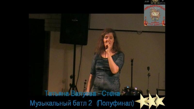 Татьяна Валуева - Стена Музыкальный батл 2 (Полуфинал)